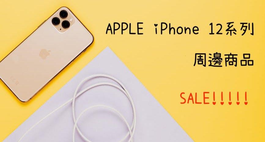 iPhone12 周邊特惠中