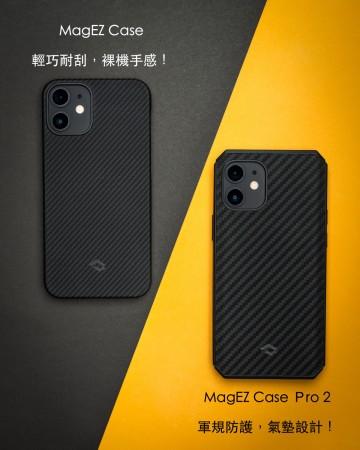 【雙入情人優惠】 Pitaka 航太纖維磁吸手機殼 iPhone 系列