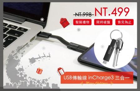 【免運】全球銷售超過50萬條 inCharge 世界最小的三合一USB傳輸線 (咖啡/黑色)