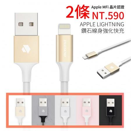 【買一送一】2條$590免運!Jtlegend Apple Lightning 鑽石線身強化快充8pin to USB Cable ★5年保固★