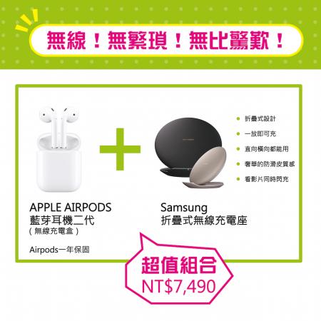 【超值組合】 Apple AirPods 藍芽耳機二代(無線充電盒款)+Samsung 無線閃充充電座