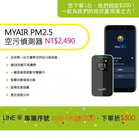 myAir PM2.5偵測器