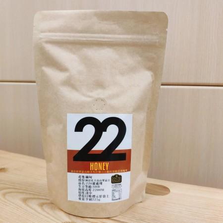 雪球咖啡 22H蜜處理精品咖啡豆