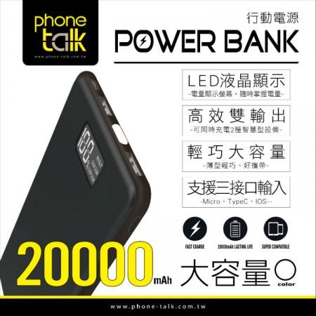 Phonetalk 20000 LED顯示行動電源(白色)