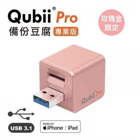 Maktar QubiiPro 備份豆腐 充電即自動備份iPhone手機 不含記憶卡(玫瑰金)