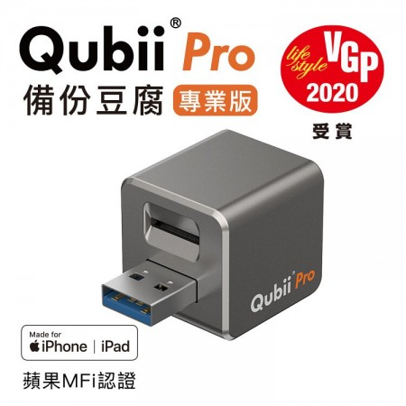 Maktar QubiiPro 備份豆腐 充電即自動備份iPhone手機 不含記憶卡(太空灰)