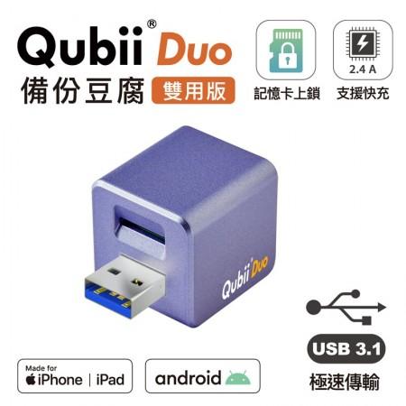 Maktar QubiiDuo USB-A備份豆腐 充電即自動備份【雙用】 不含記憶卡(香檳紫)
