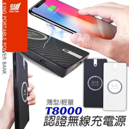 GENTEN T8000大容量無線充行動電源