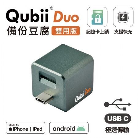 Maktar QubiiDuo USB-C備份豆腐 充電即自動備份【雙用】 不含記憶卡(夜幕綠)