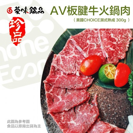 美國CHOICE濕式熟成AV板腱牛火鍋肉片 200g