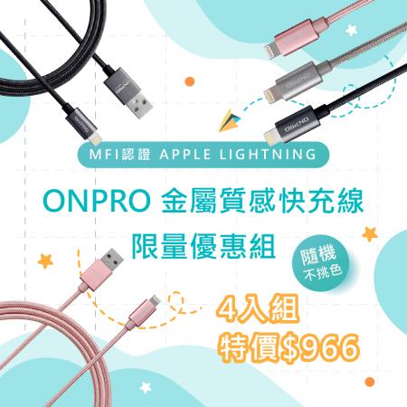 【買二送二】 ONPRO 認證MFi APPLE Lightning 充電傳輸線 4條