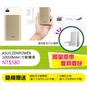 【限量優惠】ASUS ZenPower 10050mAh 行動電源 送 運動臂套或防水袋
