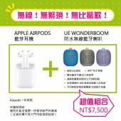 【超值組合】 Apple AirPods 藍芽耳機二代+UE Wonderboom 防水無線藍牙喇叭