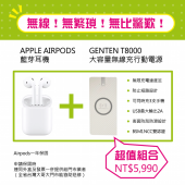 【超值組合】 Apple AirPods 藍芽耳機二代+行動電源