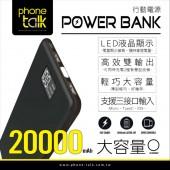 Phonetalk 20000 LED顯示行動電源(黑色)