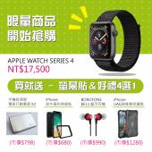 【好禮4選1】Apple Watch Series 4 太空灰色鋁 金屬錶殼 44mm
