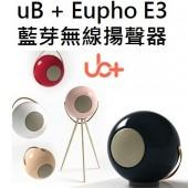 【結帳享85折】UB + Eupho E3 藍芽 無線 揚聲器 1.5kg 球型設計