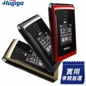 Hugiga鴻碁國際 T33(簡配) 折疊式長輩老人機適用孝親/銀髮族/老人手機