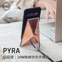PAZ PYRA 10W 無線快速充電座 送QC 3.0電源供應器