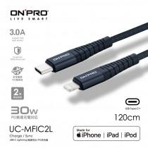 ONPRO Type-C to Lightning 快充30W傳輸線 (1.2M) 太平洋藍