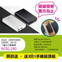 【限量優惠】ASUS ZenPower 10050C QC3.0三輸出行動電源 送3合1手機鏡頭組
