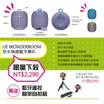 【限量下殺】羅技代理 UE Wonderboom 防水無線藍牙喇叭 藍色
