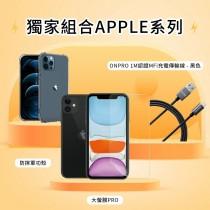 【 會員優惠】Apple IPhone 大螢膜PRO + 軍功殼防摔殼 + MFi認證傳輸線