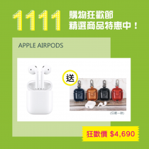 Apple AirPods 藍牙耳機 (二代有線充電) 送皮革保護套