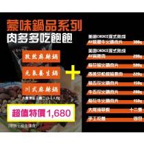 ⚡ 好評加碼 限量10組  ⚡ 蒙味鍋品肉多吃飽組