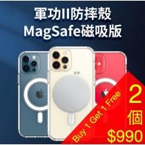 【買一送一】APPLE IPhone12 軍功Ⅱ防摔殼 – 磁石版