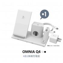 亞果元素 OMNIA Q4 四合一 無線充電座