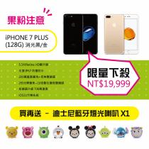 Apple iPhone 7 Plus (128G) 消光黑
