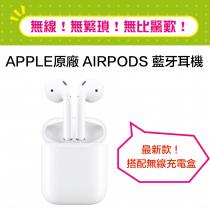 Apple原廠AirPods 藍牙耳機(搭配無線充電盒)