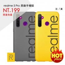 【免運】Realme 5 Pro 經典手機殼