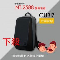CUBIZ 方客背包|整個城市都是你的行動工作站(風格灰)