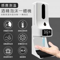 K9PRO 自動感應測溫酒精噴霧機(單機)