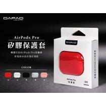 Dapad AirPods Pro 矽膠保護殼
