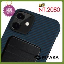 Pitaka MagEZ Case 磁吸保護殼+PITAKA MagEZ Card Sleeve 磁吸名片夾