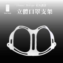 【免運】STONER DESIGN 石人設計 立體口罩支架