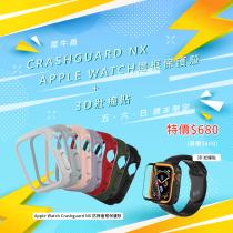 【八月活動】犀牛盾 Apple Watch CRASHGUARD 防摔邊框保護殼 + 3D 壯撞貼
