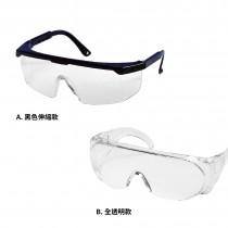 【免運】防疫護目鏡 (2款任選)