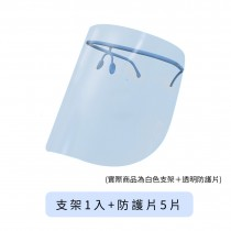 【免運】防疫防護面罩 (支架1入+防護片5片)