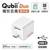 Maktar QubiiDuo USB-C備份豆腐 充電即自動備份【雙用】 不含記憶卡(白)