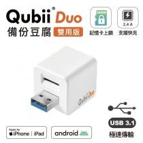Maktar QubiiDuo USB-A備份豆腐 充電即自動備份【雙用】 不含記憶卡(白)