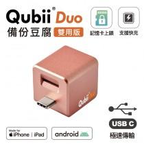 Maktar QubiiDuo USB-C備份豆腐 充電即自動備份【雙用】 不含記憶卡(玫瑰金)
