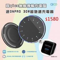 【會員專屬】QICO 無線傳輸充電盤  送ONPRO 30W超急速PD充電器