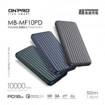 ONPRO 10000mAh  PD18W 快充 QC3.0 行動電源