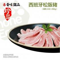 松阪豬西班牙原肉