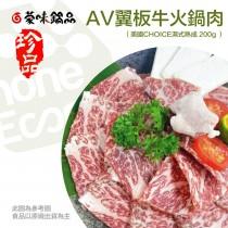 美國CHOICE濕式熟成AV翼板牛火鍋肉片 200g