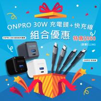 【8月活動】ONPRO 30W 超急速PD充電器 +  30W快充傳輸線